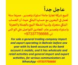 For sale a General Trading Company with Limited Liability, In Bahrain
