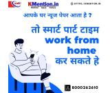 Work from home Ad posting copy past work or form filling Chittoor